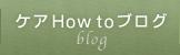 ケア How to ブログ